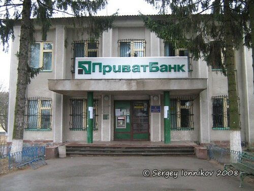 Андрушівка Приватбанк березень 2008