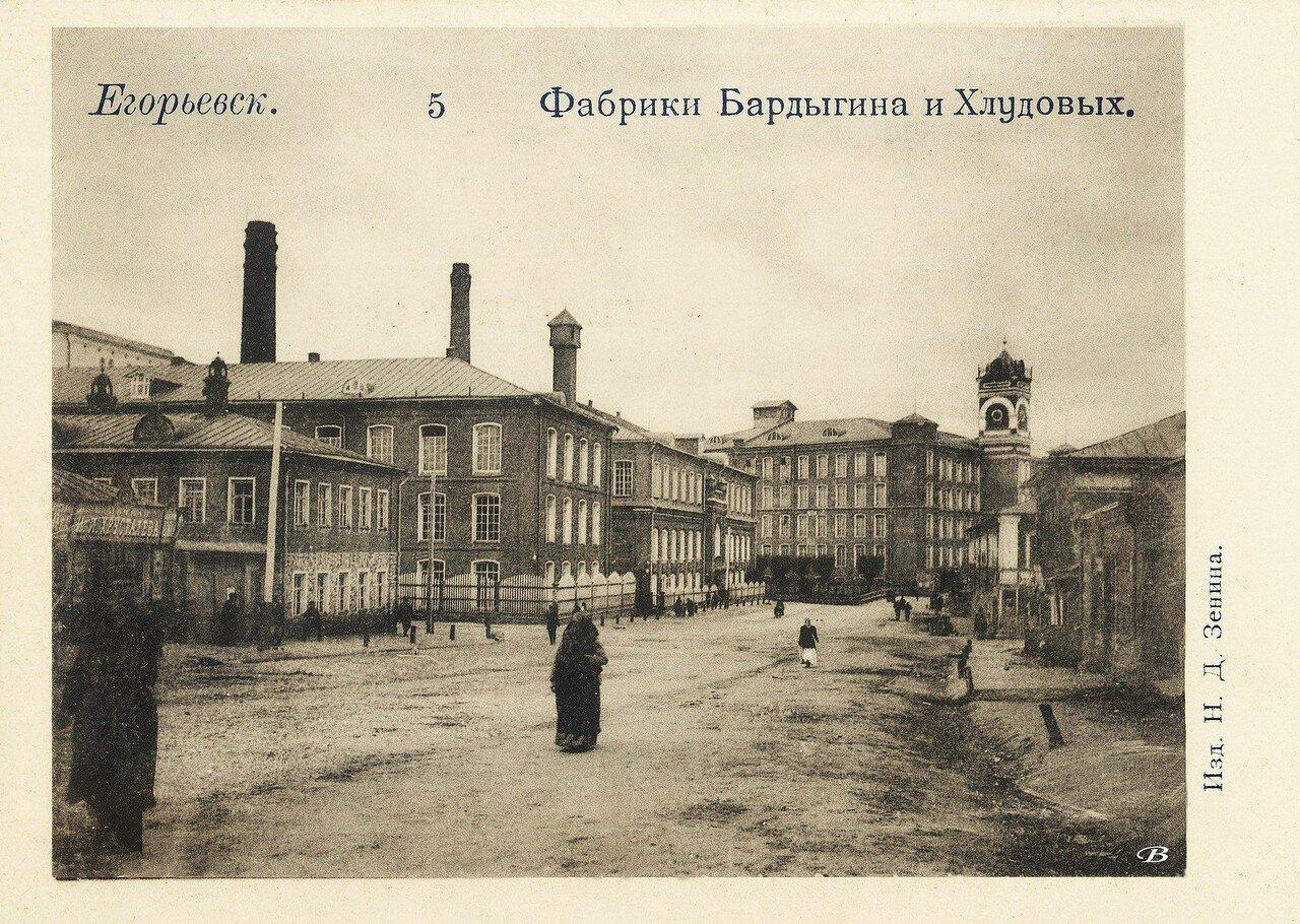 Фабрики Бардыгина и Хлудова