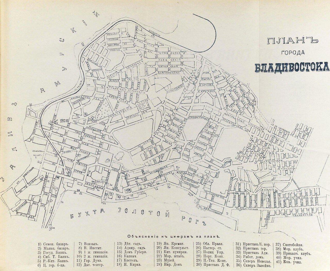 05. План города Владивостока