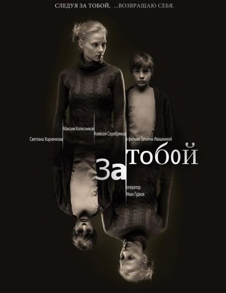 За тобой (2011) DVD5 + DVDRip