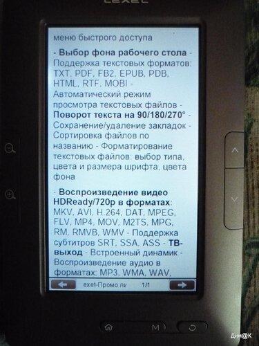 Texet ТВ-434HD (файл PDF после форматирования)