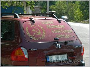 Советская символика на автомобилях