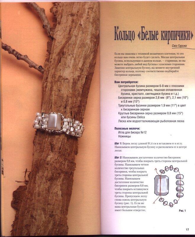 biser.info.  По многочисленным просьбам выкладываю всю книгу). кольцо Схемы Источник.