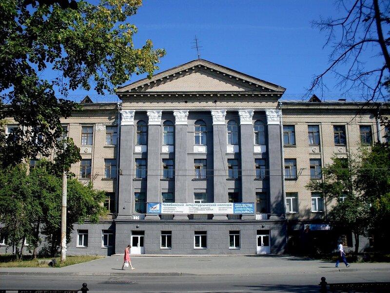 Металлургический колледж