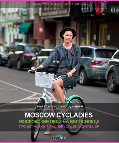 CYCLADIES. Вело-девушки в фото-проекте Алёны Чендлер. 12 московских велосипедисток.