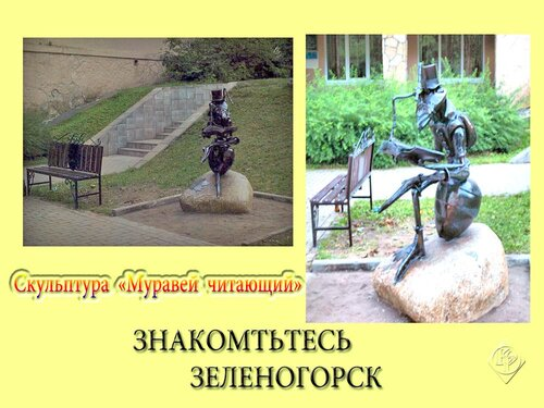 "Скульптура ""Муравей читающий"""