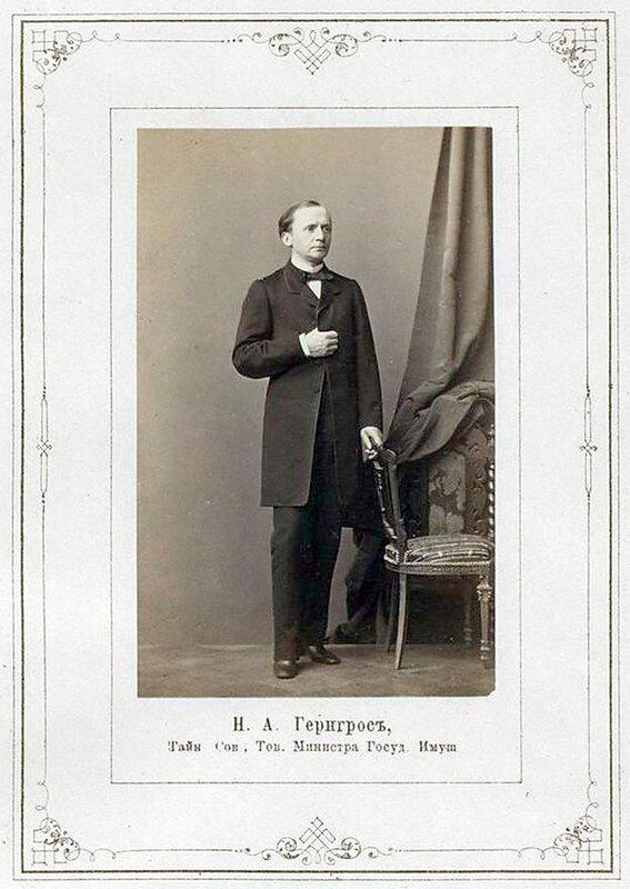 Н.А. Гернгрос, товарищ министра