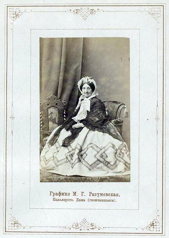 графиня М.Г.Разумовская, кавалерственная дама