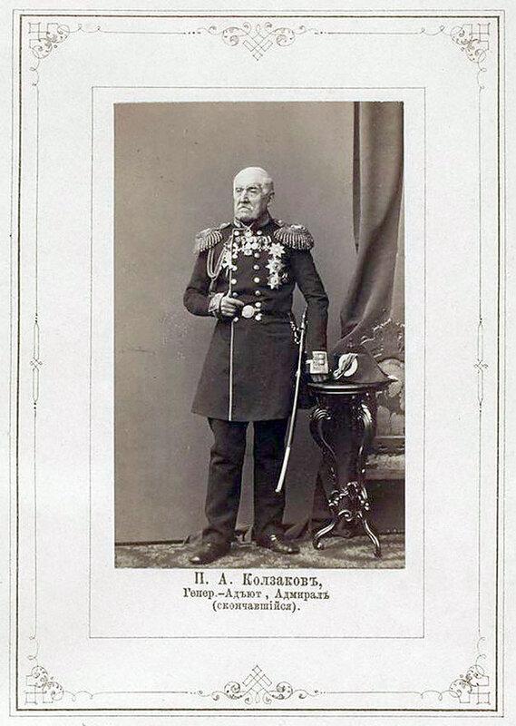 П.А. Колзаков, адмирал
