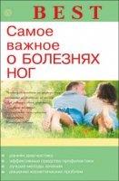 Книга Самое важное о болезнях ног