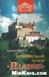 "Книга Мукачівський замок ""Паланок"""