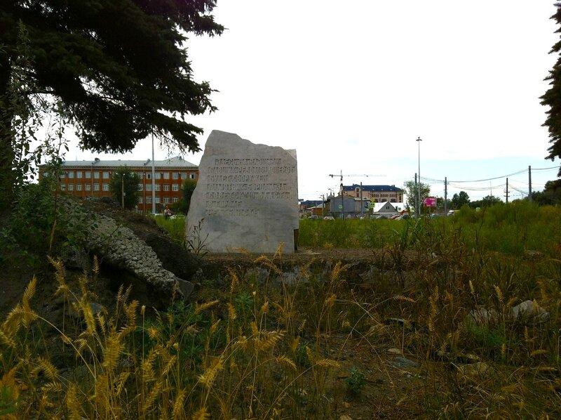 Камень памяти камня
