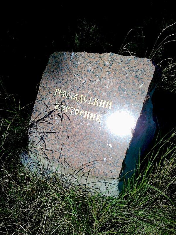 Указатель языческого жертвенника на Хоривице