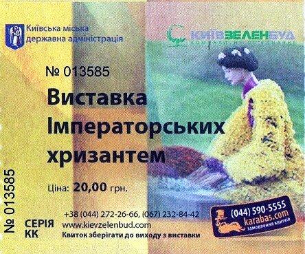 Билет на выставку хризантем 2012