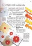 Полная иллюстрированная энциклопедия вышивки_18.jpg