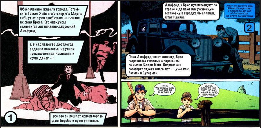 Комикс о самых важных событиях в жизни Бэтмена