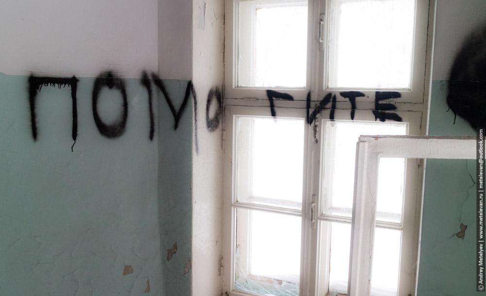 Помогите - надпись на стене заброшенной больницы