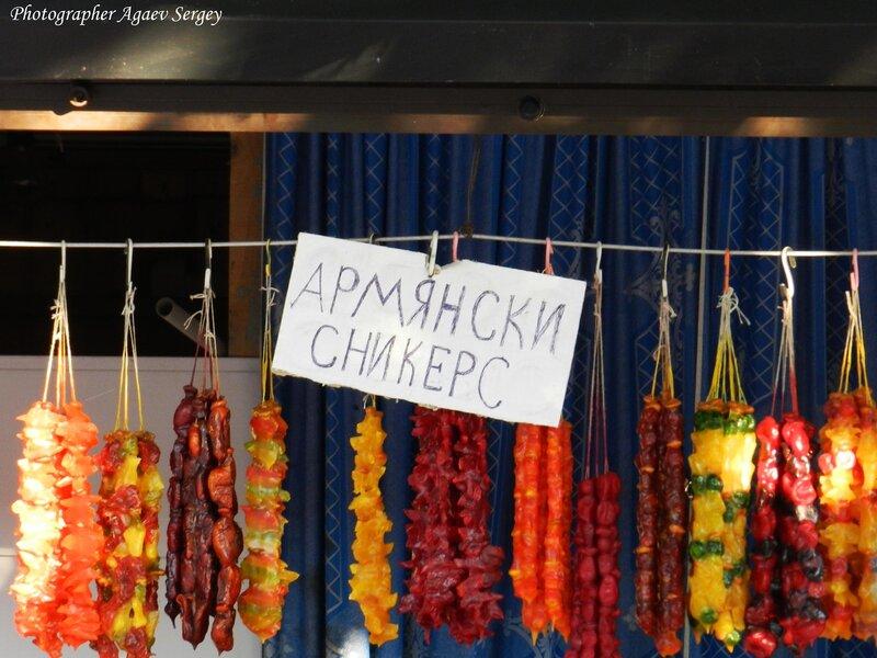 Армянский сникерс