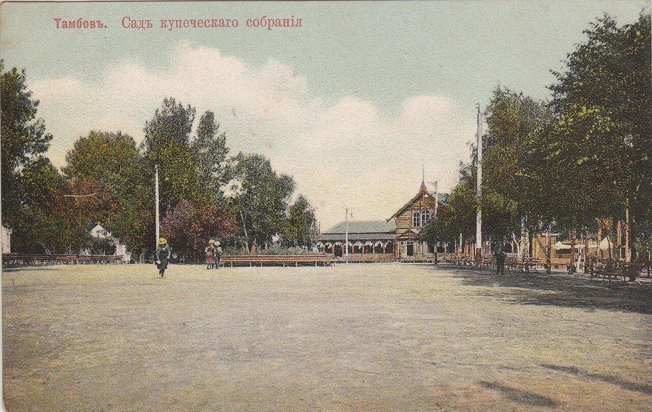 Сад Купеческого собрания