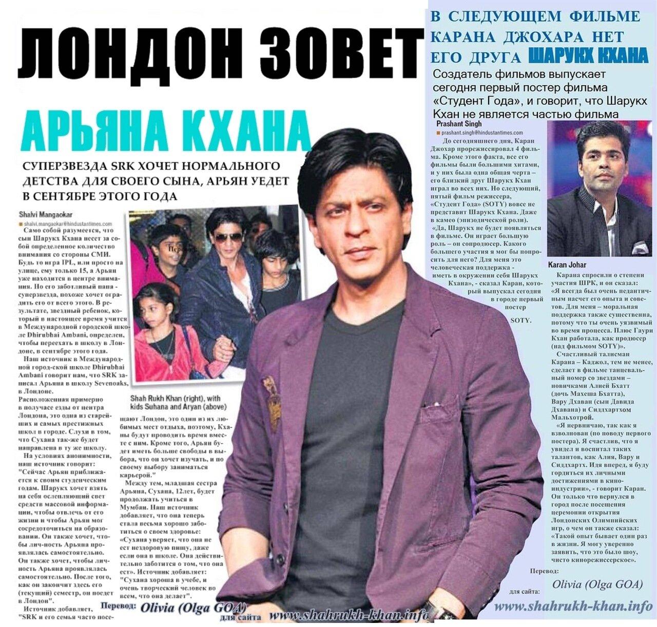 Shah Rukh Khan - вырезка - август 2012