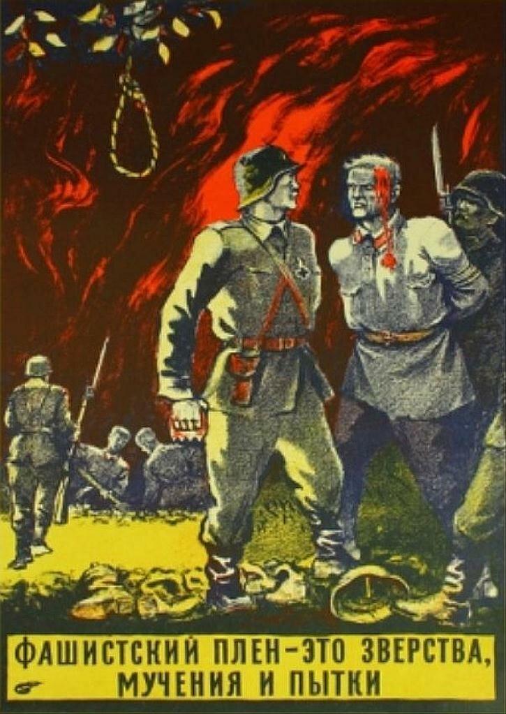Фашистский плен - это зверства, мучения и пытки, 1941,Кобелев В.А.
