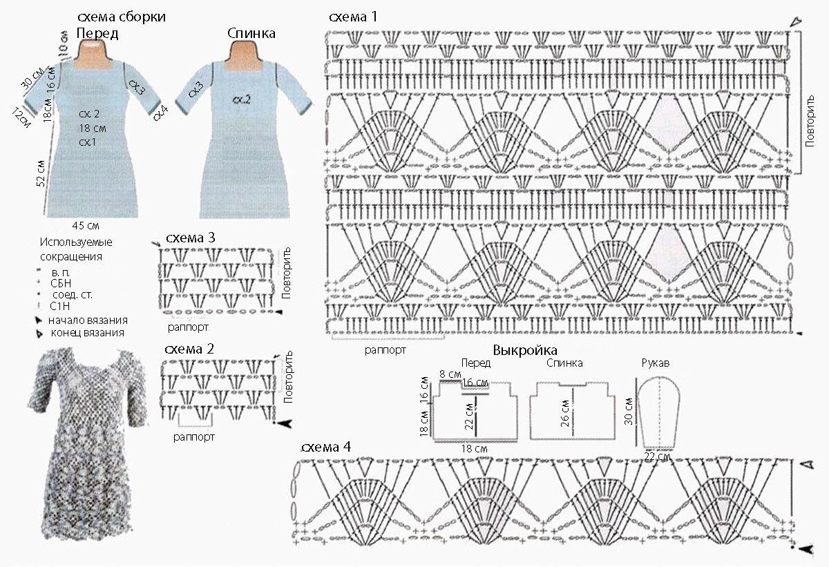 Смотреть схемы вязания платья