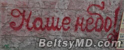Графитти в Бельцах — вандализм