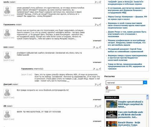 Комментарии с сайта Публика МД