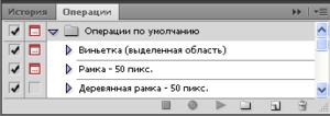 Как установить новый экшен в Photoshop 0_a262a_4e48ff38_M