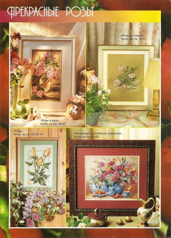 Натюрмотры и цветы.  Больше 30 картин.  Вышивка крестом.