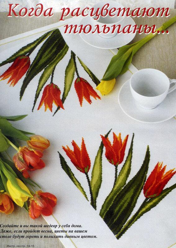 Скатерть с тюльпанами Вышивка крестом схемы.