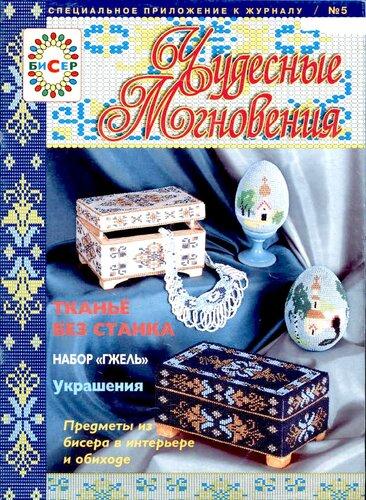 Шкатулки из бисера. Журнал ЧМ.
