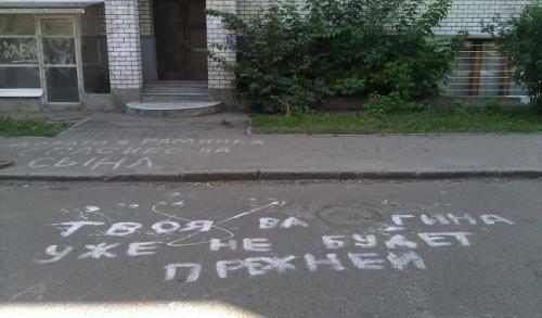 Надписи на заборах