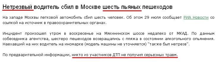 Вот это по-русски!