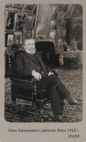 Иван Евменьевич Цветков