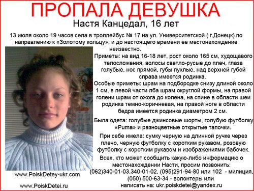 поиск людей на украине г харьков