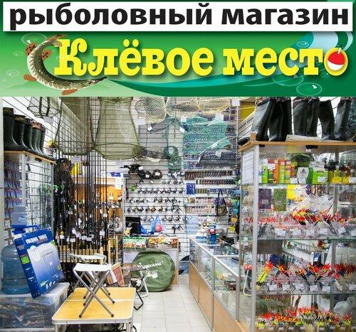 магазины рыбалка в красногорске
