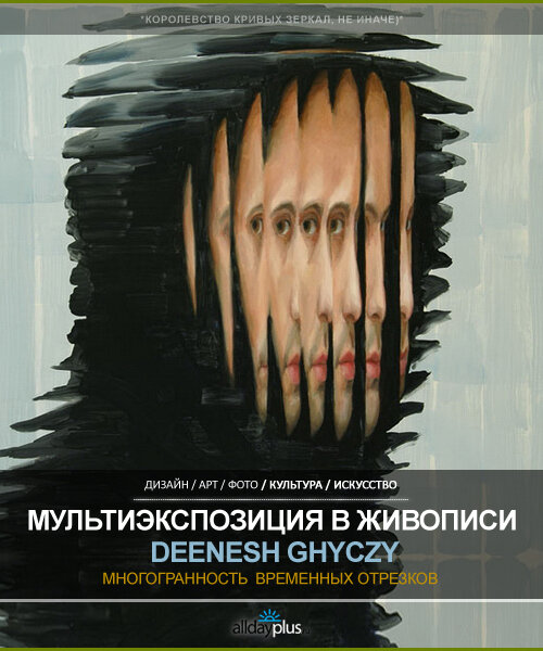 Мультиэкспозиция. Живопись Дениша Гици / Deenesh Ghyczy multiart. 18 картин