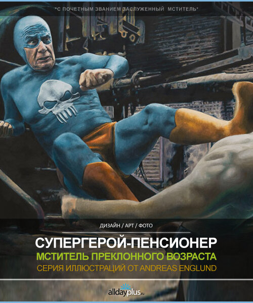 Мститель на пенсии. Супергерой в почтенном возрасте, в иллюстрациях Andreas Englund. 18 моментов из жизни мстителя-пенсионера.