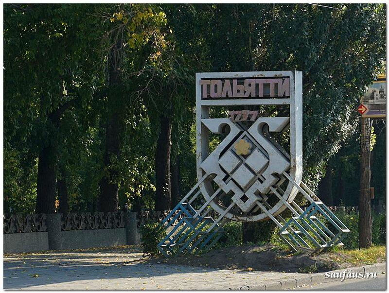 Стела Тольятти