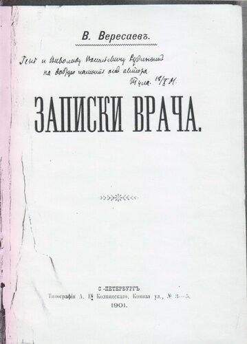 В. Вересаев. «Записки врача». Титульный лист с автографом писателя..jpg