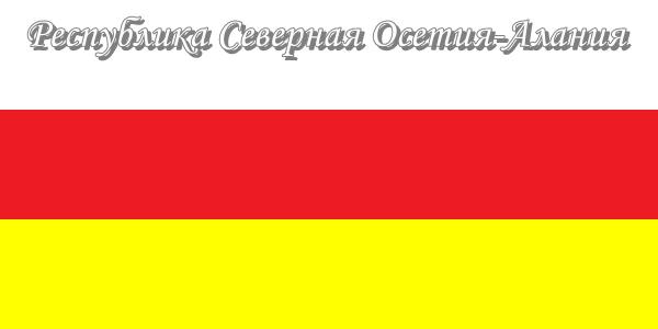 Республика Северная Осетия-Алания.png