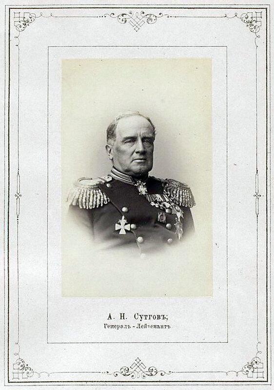 А.Н. Сутгов, генерал