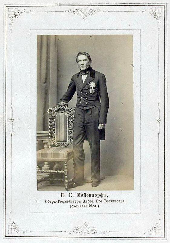 П.К. Мейендорф, обер-гофмейстер двора Его Величества