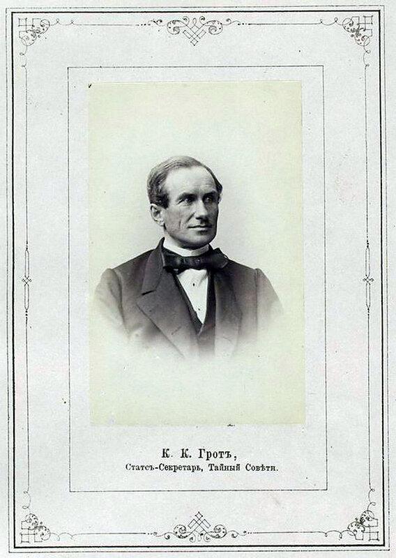 К.К. Грот, статс-секретарь