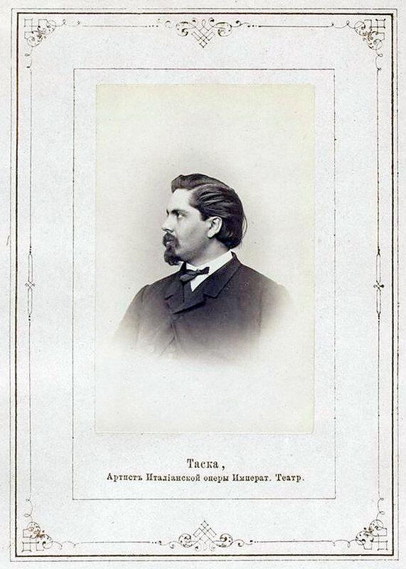 Таска, артист Итальянской оперы