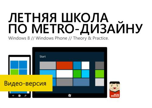 Записи с летней школы по Metro-дизайну