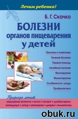 Книга Болезни органов пищеварения у детей