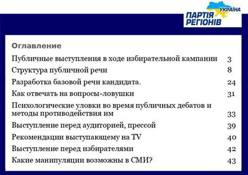 Как общаться с журналистами: пособие для Партии Регионов