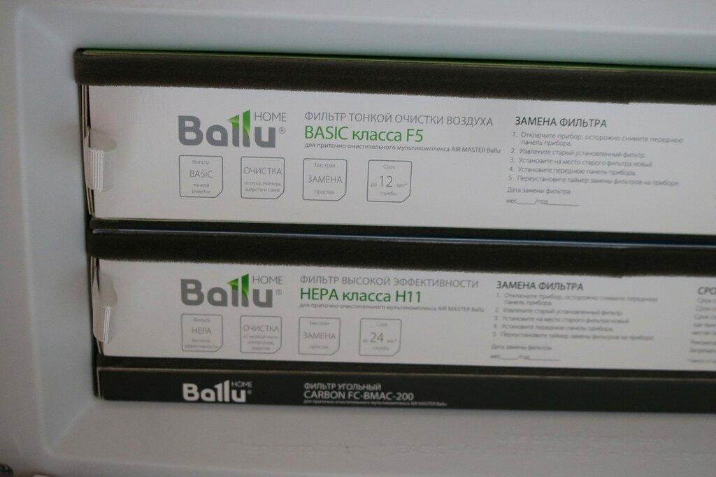Ballu Air Master